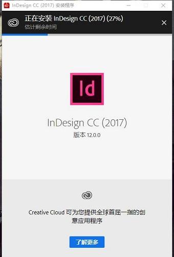 Adobe InDesign CC2017