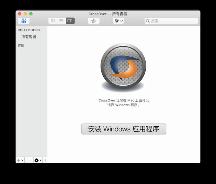 CrossOver 17(类虚拟机软件)