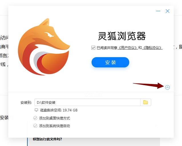 靈狐瀏覽器截圖