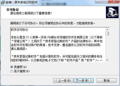 辰禾家庭记账软件截图
