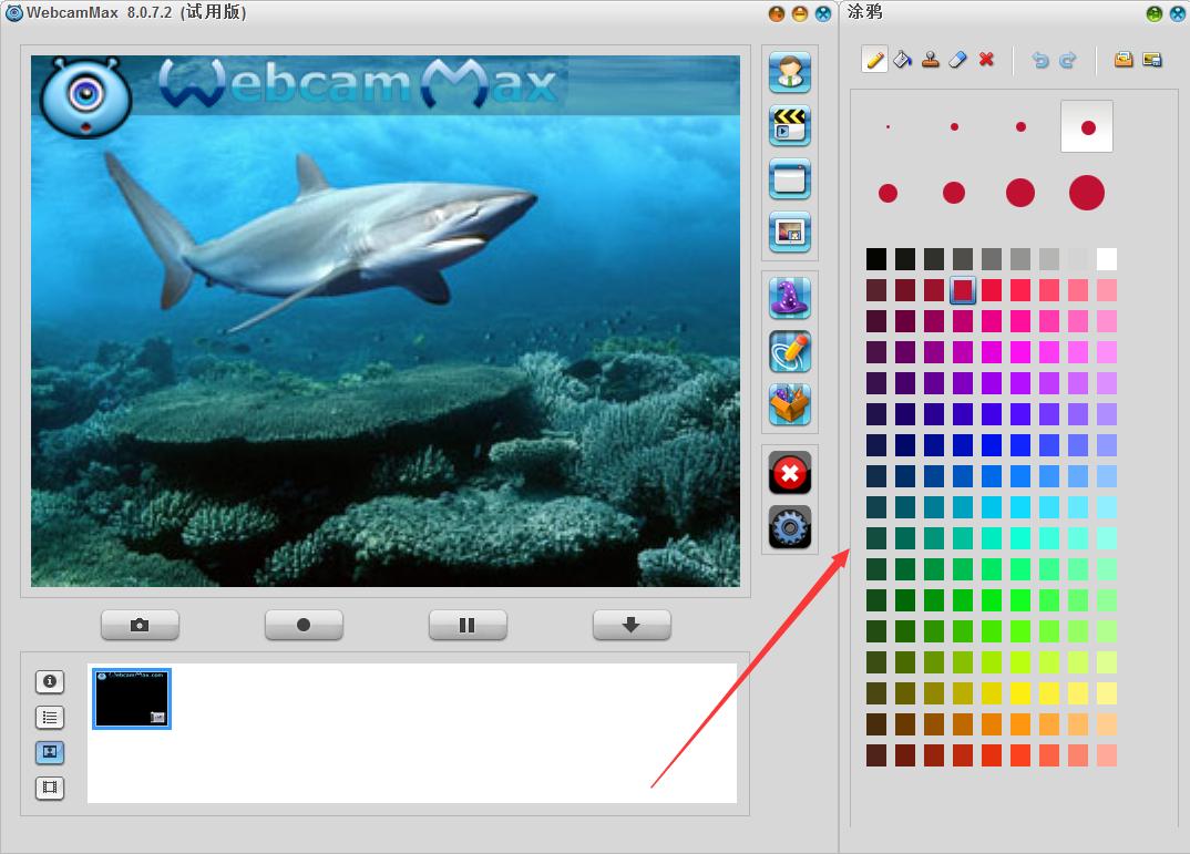 视频特效制作软件(WebamMax)