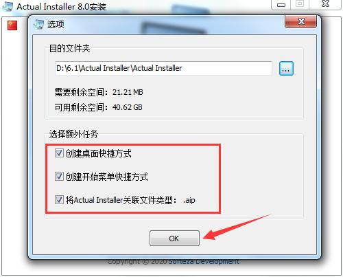 Actual Installer截图