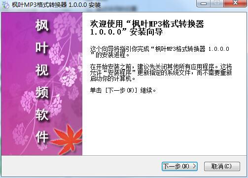 枫叶MP3格式转换器截图