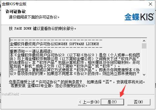 金蝶KIS专业版截图