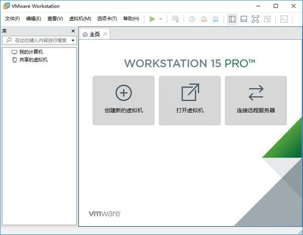 vmware workstation 15截图