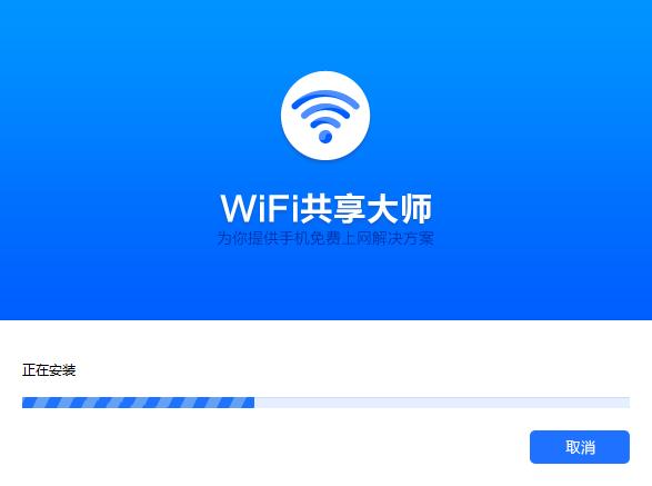 wifi共享大师win10版截图