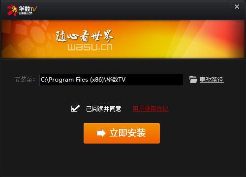 华数TV截图