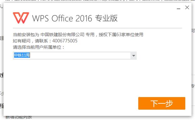 WPS表格铁建专用版