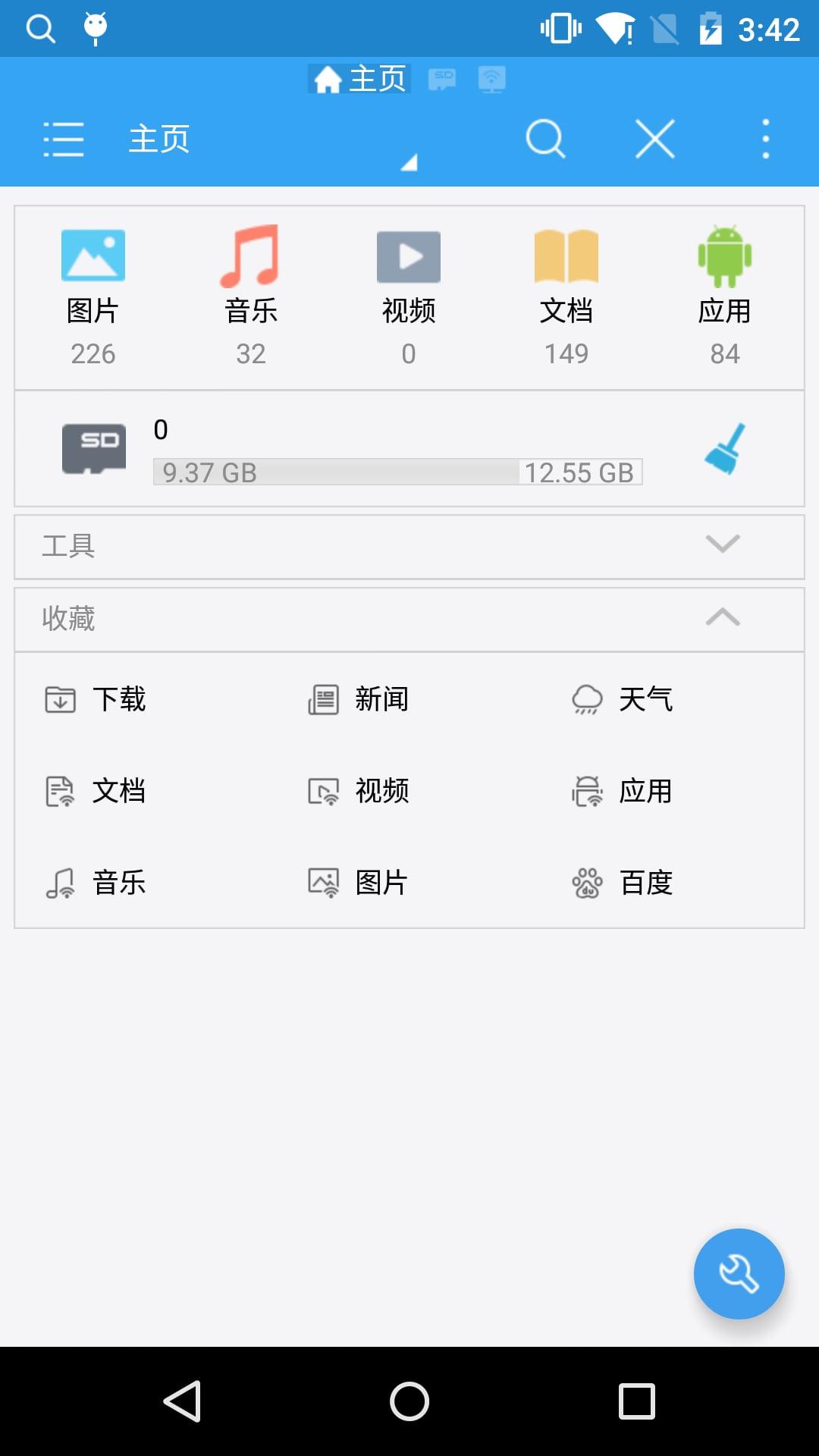 ES文件浏览器(ES File Explorer)