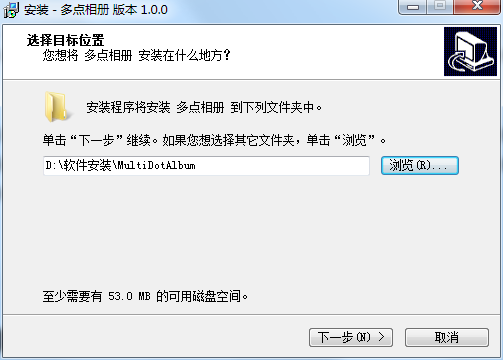 多点相册整理软件截图