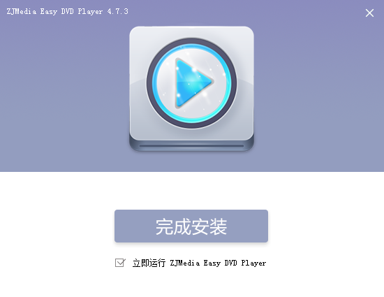 ZJMedia Easy DVD Player截图