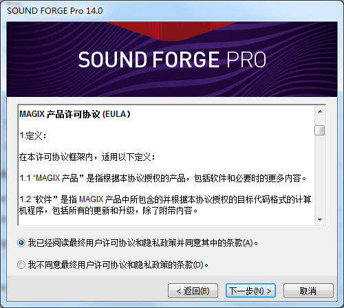 Sound Forge Studio截图