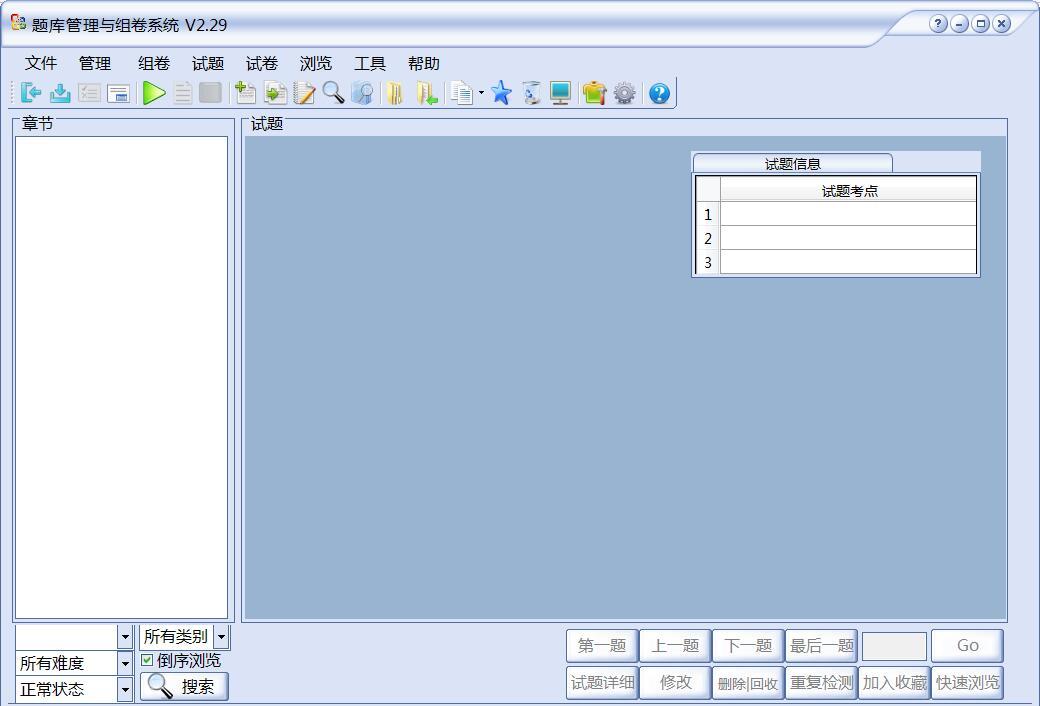 题库管理与组卷系统截图