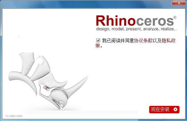 Rhino7.0