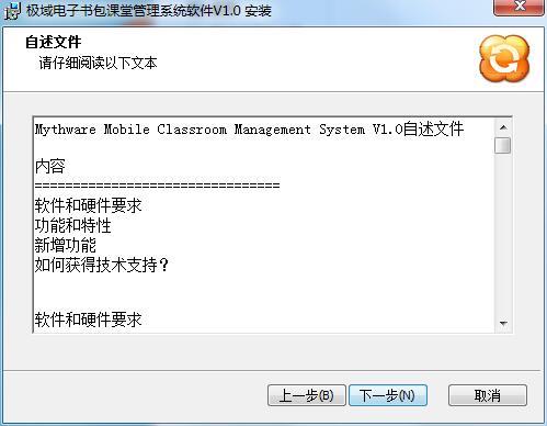 极域电子书包课堂管理系统