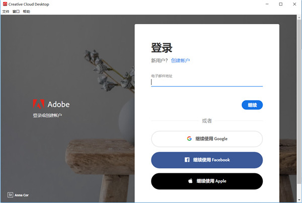 Adobe Creative Cloud 2021截图