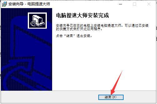 电脑提速大师