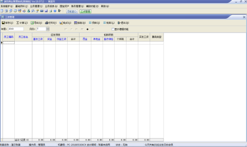 速拓商业管理系统
