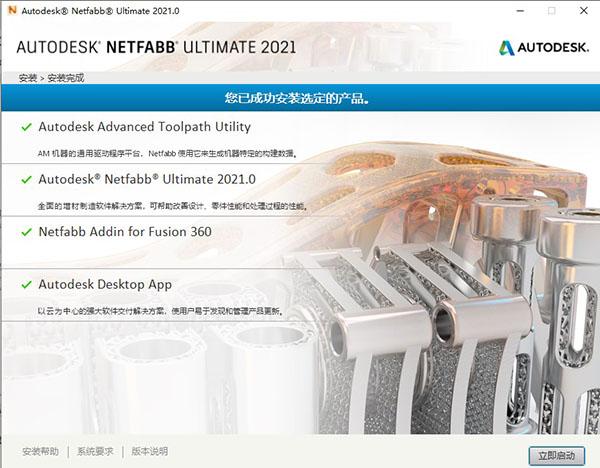 Autodesk Netfabb Ultimate 2021 R0截图