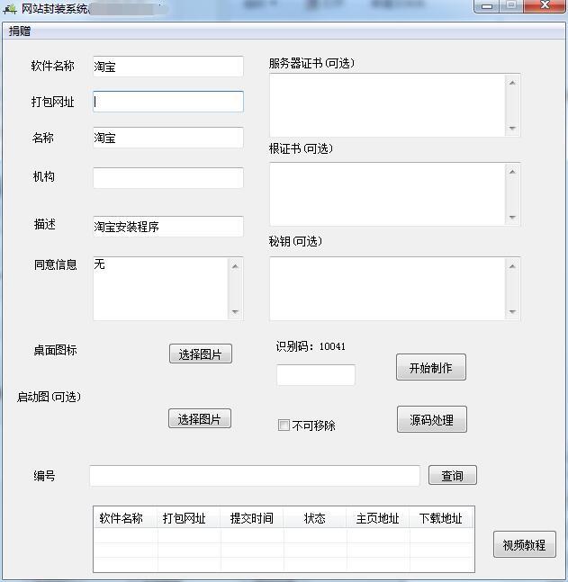 网站封装系统截图