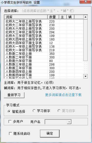 汉易小学语文汉字听写软件