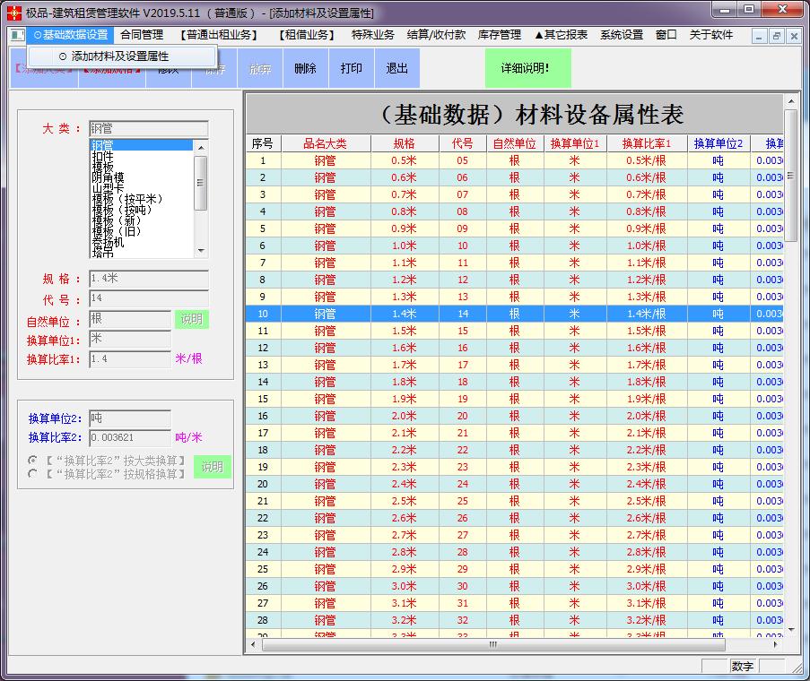 极品钢管租赁软件截图
