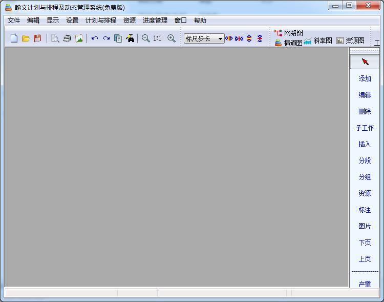 翰文生产计划排程软件截图