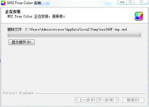 MSI True Color截图