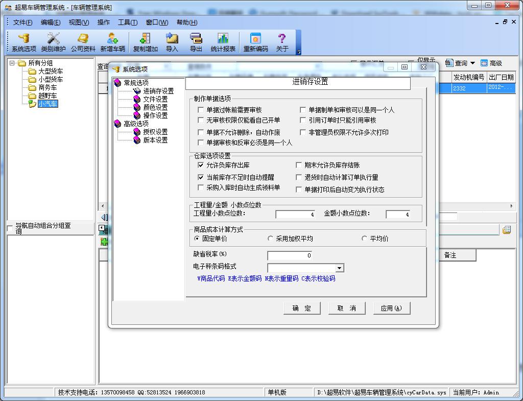 超易车辆管理系统截图