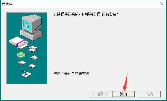 筑业脚手架工程安全计算软件截图