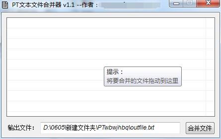 PT文本文件合并器截图