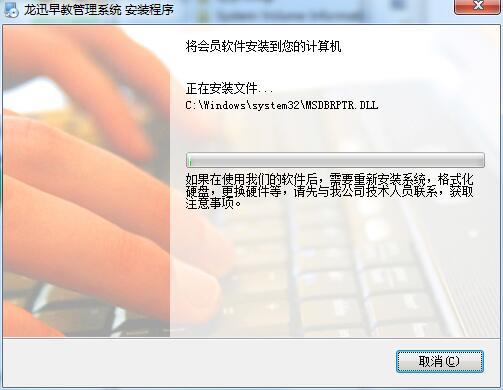 龙讯早教管理软件