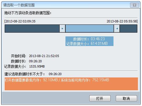 上位机数据分析软件(PQViewer)
