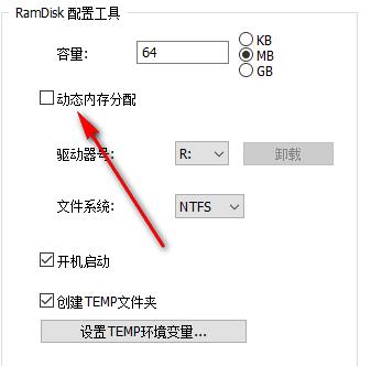 ImDisk Toolkit(虚拟磁盘安装工具)截图