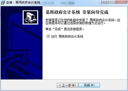 易用账务处理系统截图