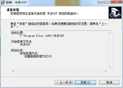 米多GSP管理系统
