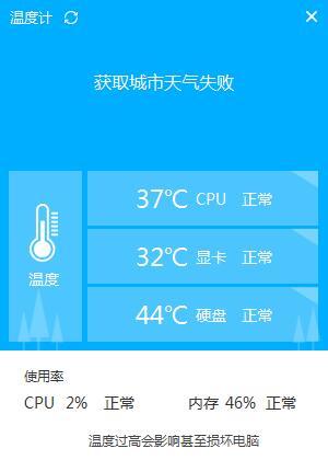 海狸温度计截图