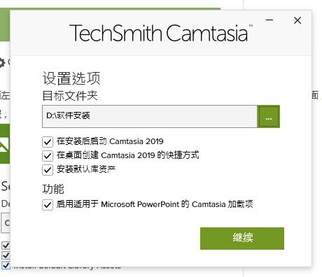 TechSmith Camtasia Studio截图