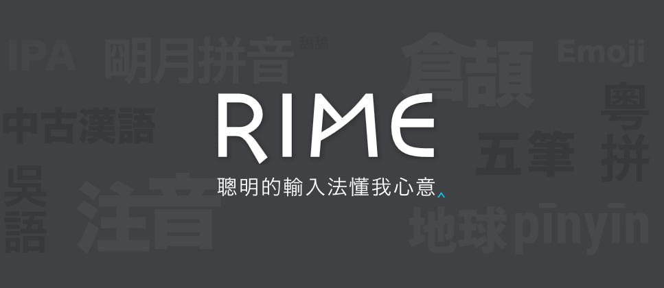 Rime输入法截图