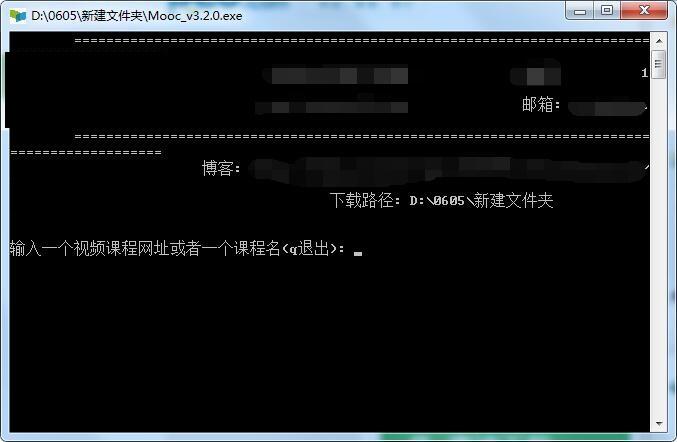 中国慕课下载器