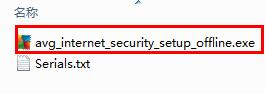 AVG Internet Security Pro截图
