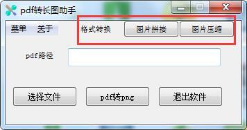 pdf转长图助手