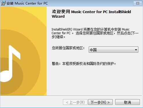 Music Center for PC