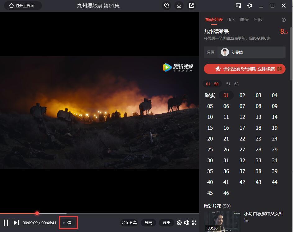 腾讯视频截图
