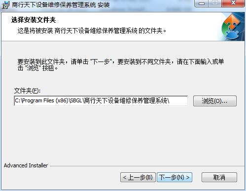 商行天下设备管理软件截图
