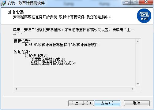 致算计算稿算量软件截图