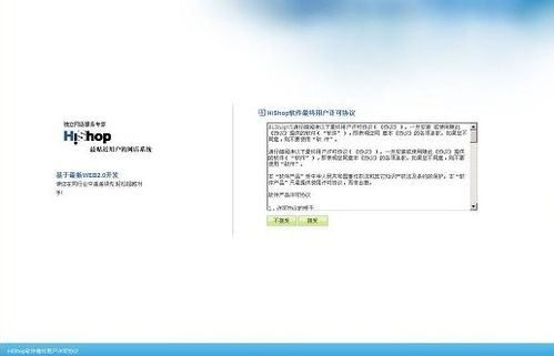 Hishop网店系统截图