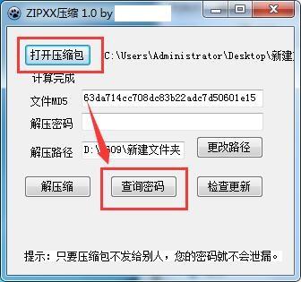 ZIPXX压缩工具