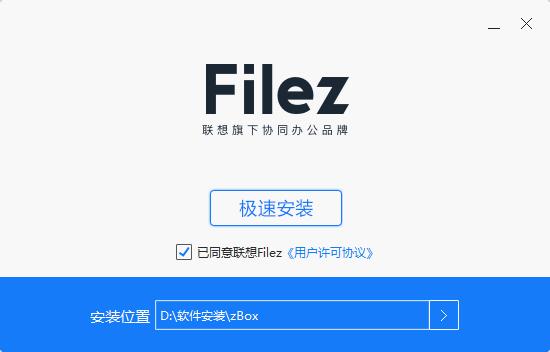 联想Filez截图