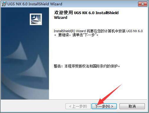 UG NX6.0